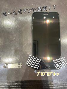 Iphone8のバイブレーター交換