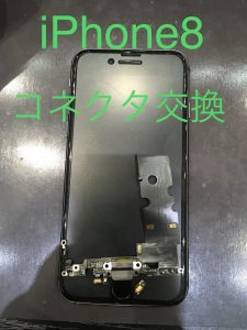 iPhoneコネクター修理