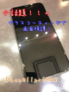 iPhone11proMAX ガラスコーティング