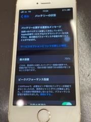 バッテリー劣化iPhone