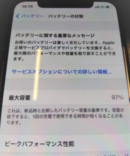 iPhoneX「バッテリー交換