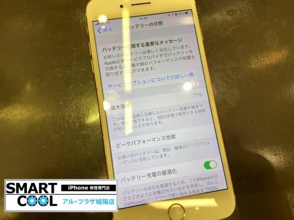 城陽市平川 より iPhone7プラス電池劣化