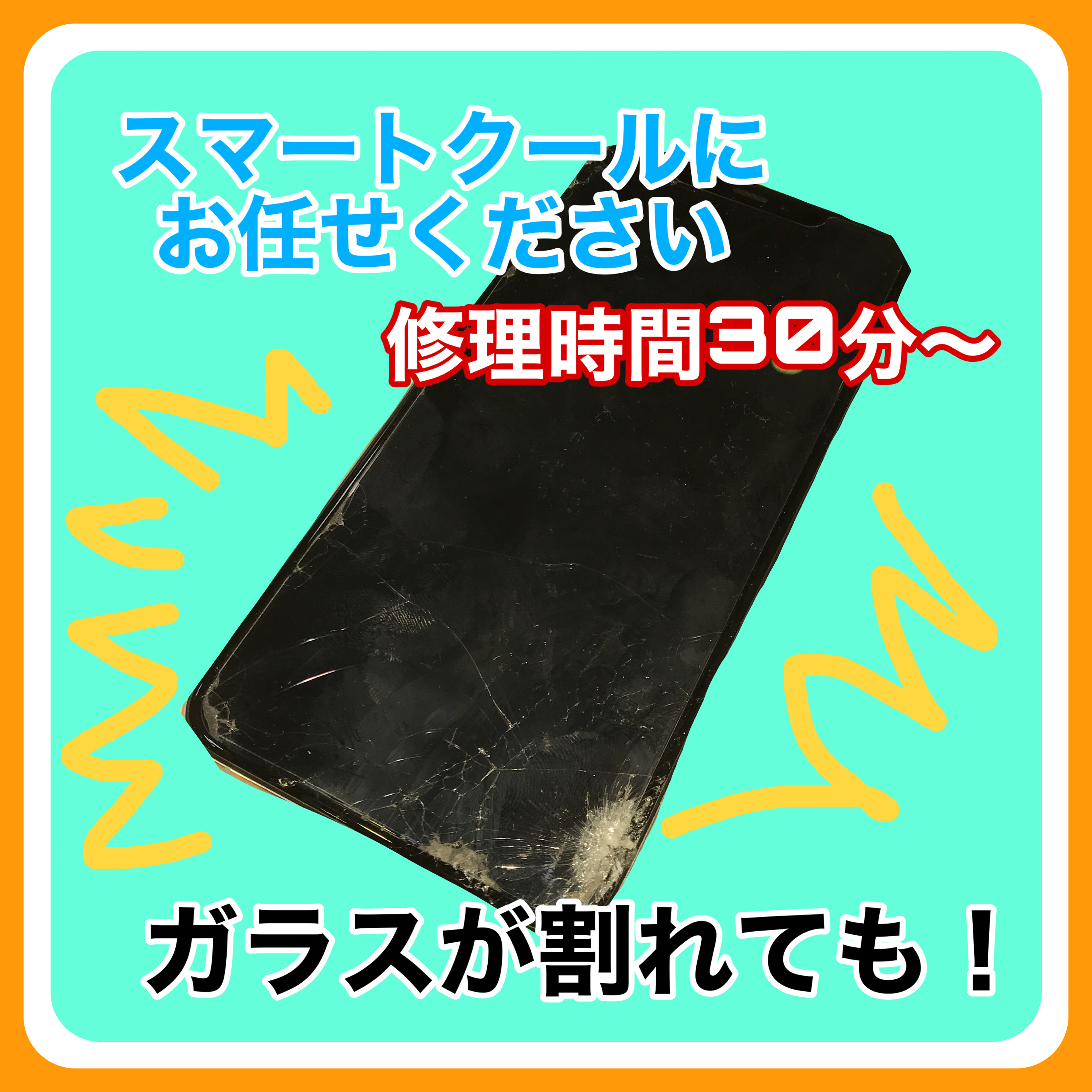 iPhoneXガラス割れの修理をご依頼頂きました!【京田辺市薪長尾谷】