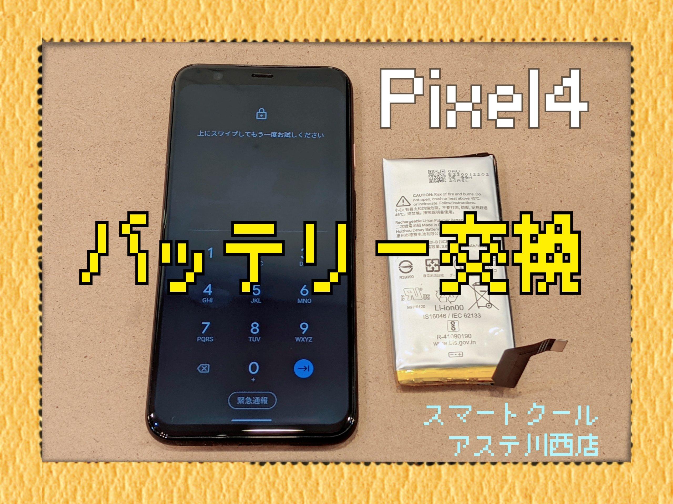 バッテリー膨張したPixel4をお助け!