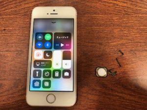 アイフォン5s ホームボタン交換