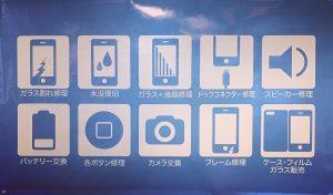 iPhone アイフォン 修理