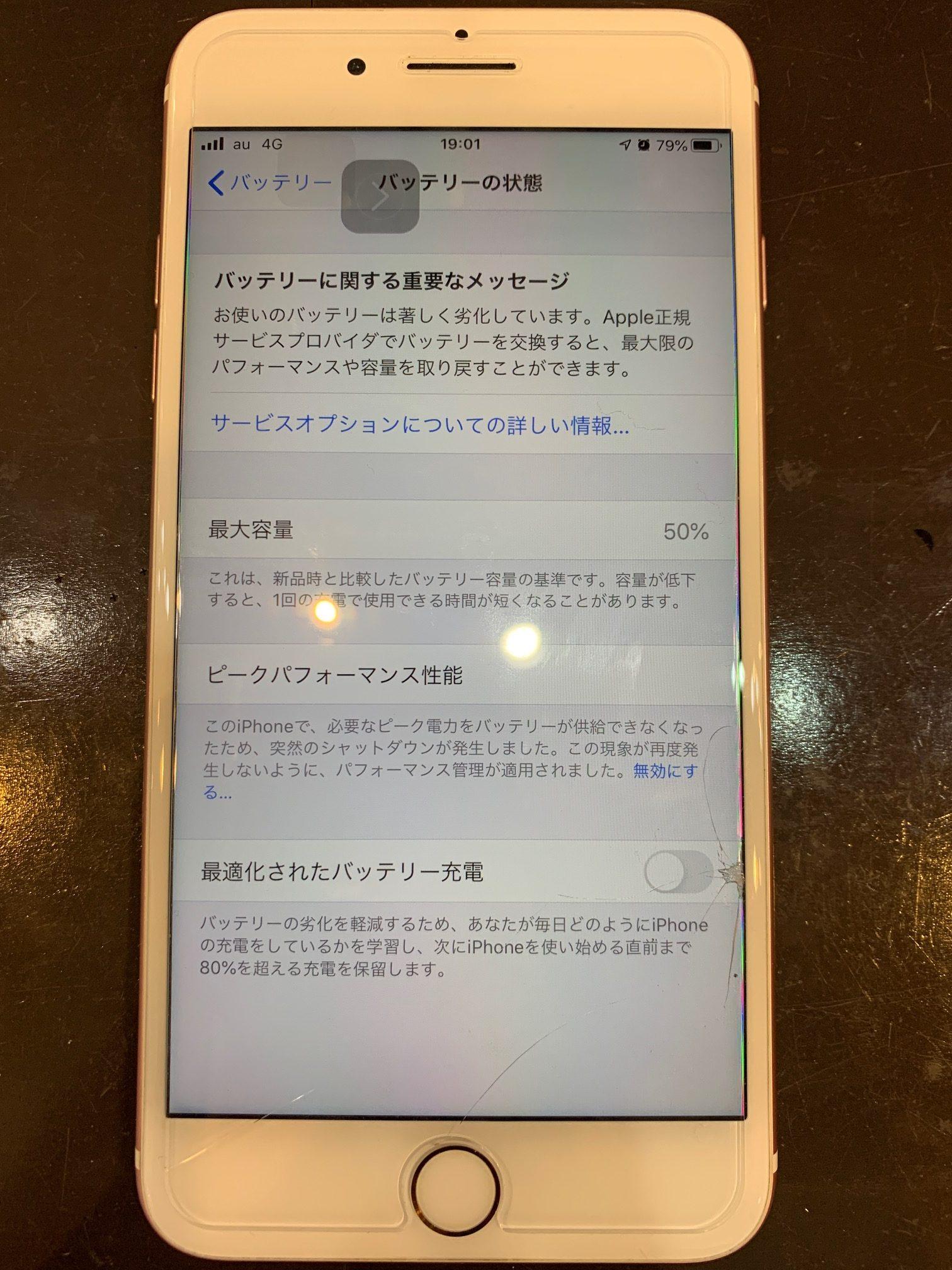 iPhone7plus|バッテリーが劣化して充電の減りが早い|宝塚市よりご来店   ℳ