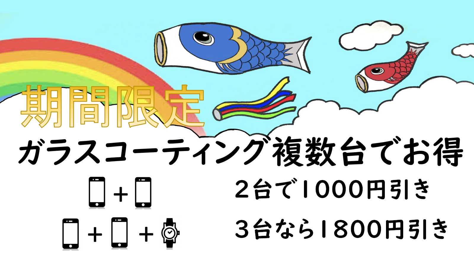 ゴールデンウィーク限定!!ガラスコーティング複数施工で割引イベント!!!