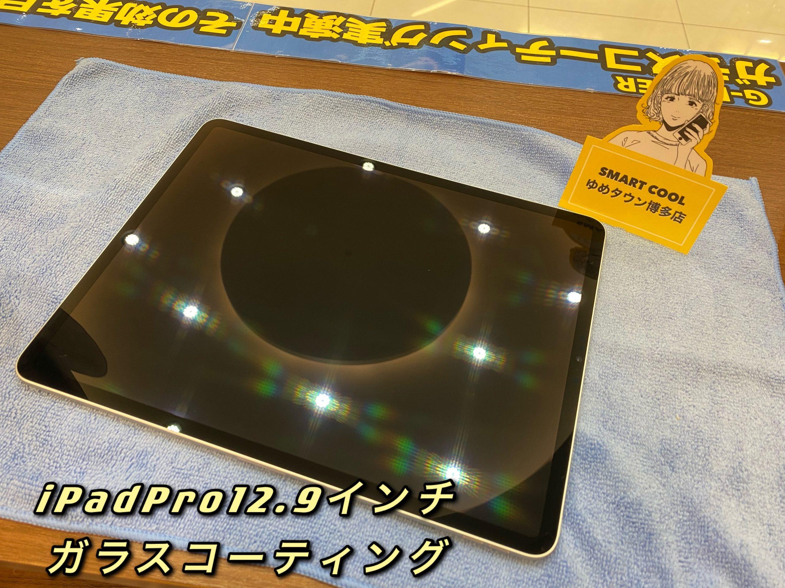 ★iPadPro12.9インチガラスコーティング/福岡市よりお越しのお客様