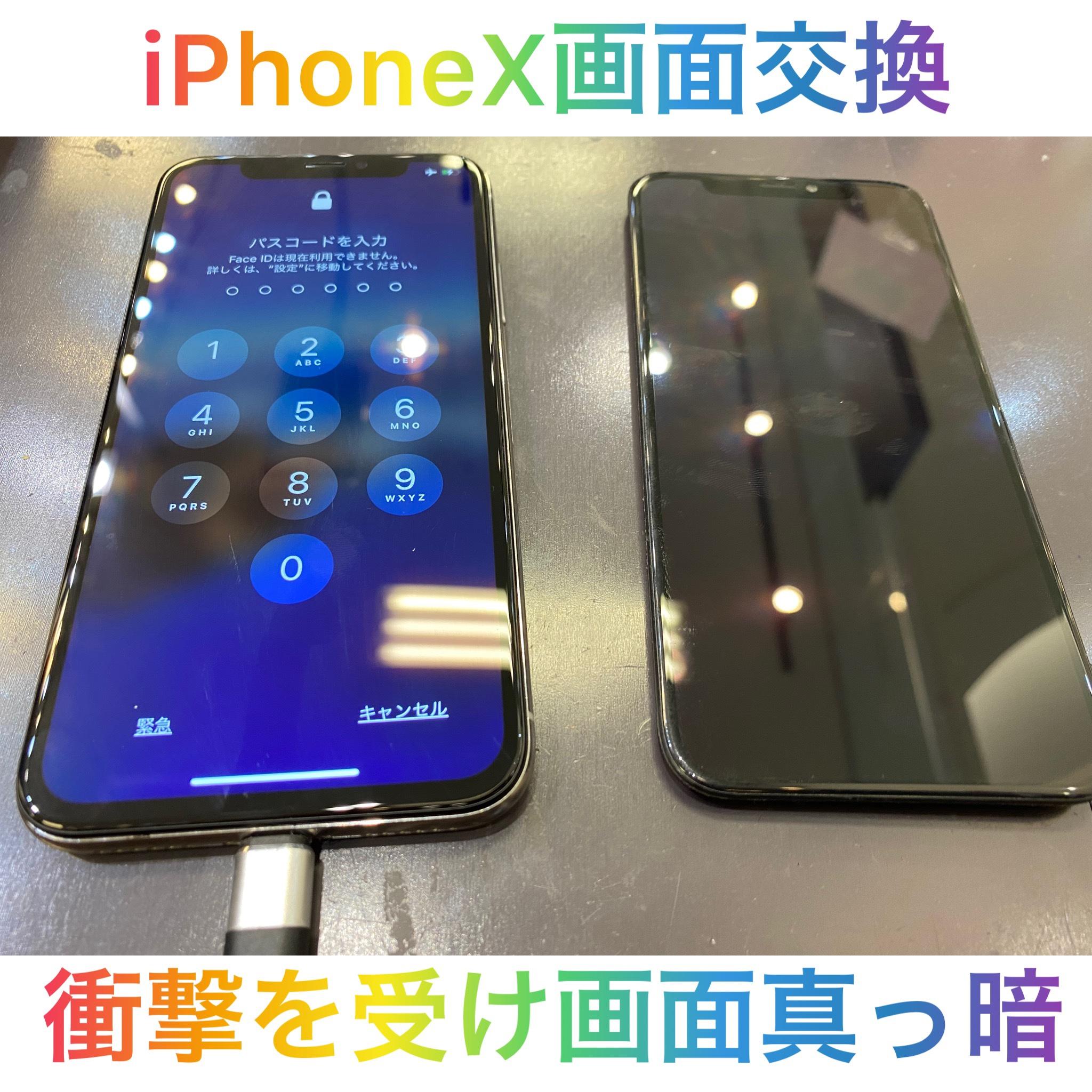 ★iPhoneX・衝撃を受けてから画面真っ暗→画面交換30分~・東区よりお越しのお客様