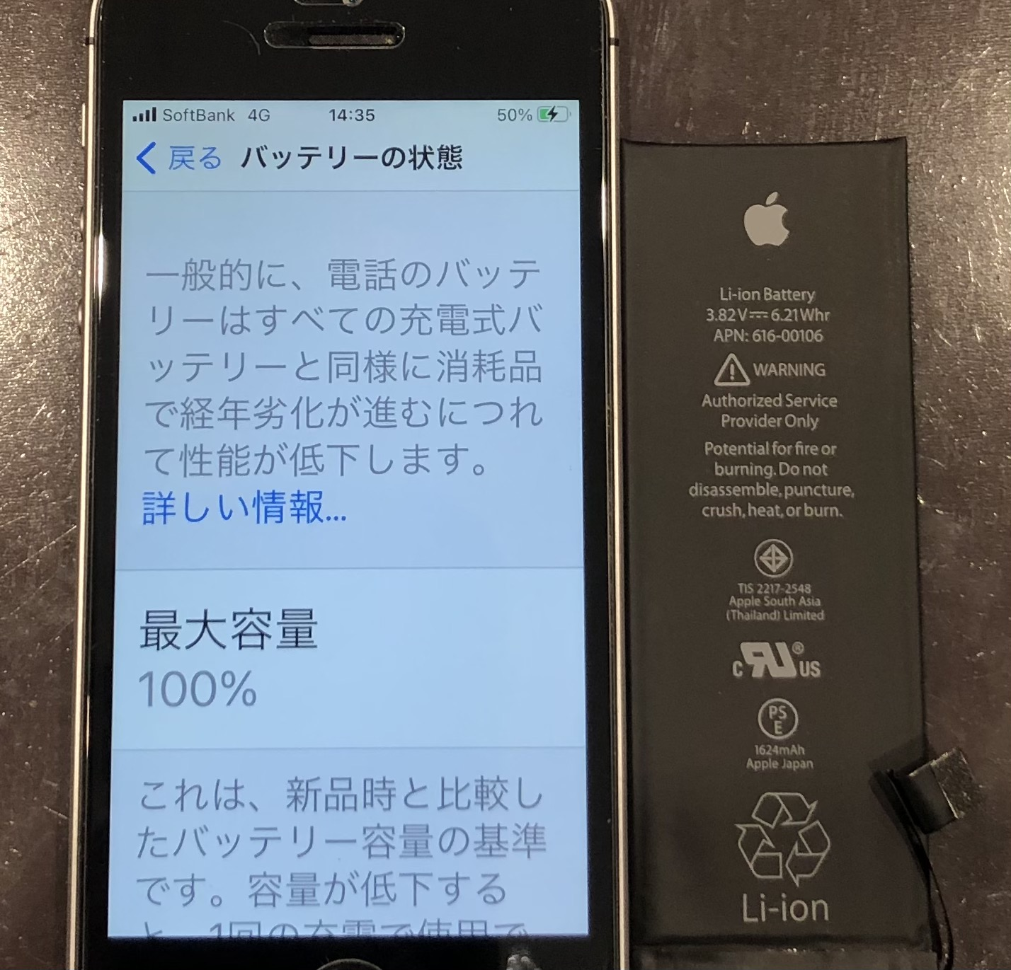 iPhoneSE バッテリー交換 神戸市中央区
