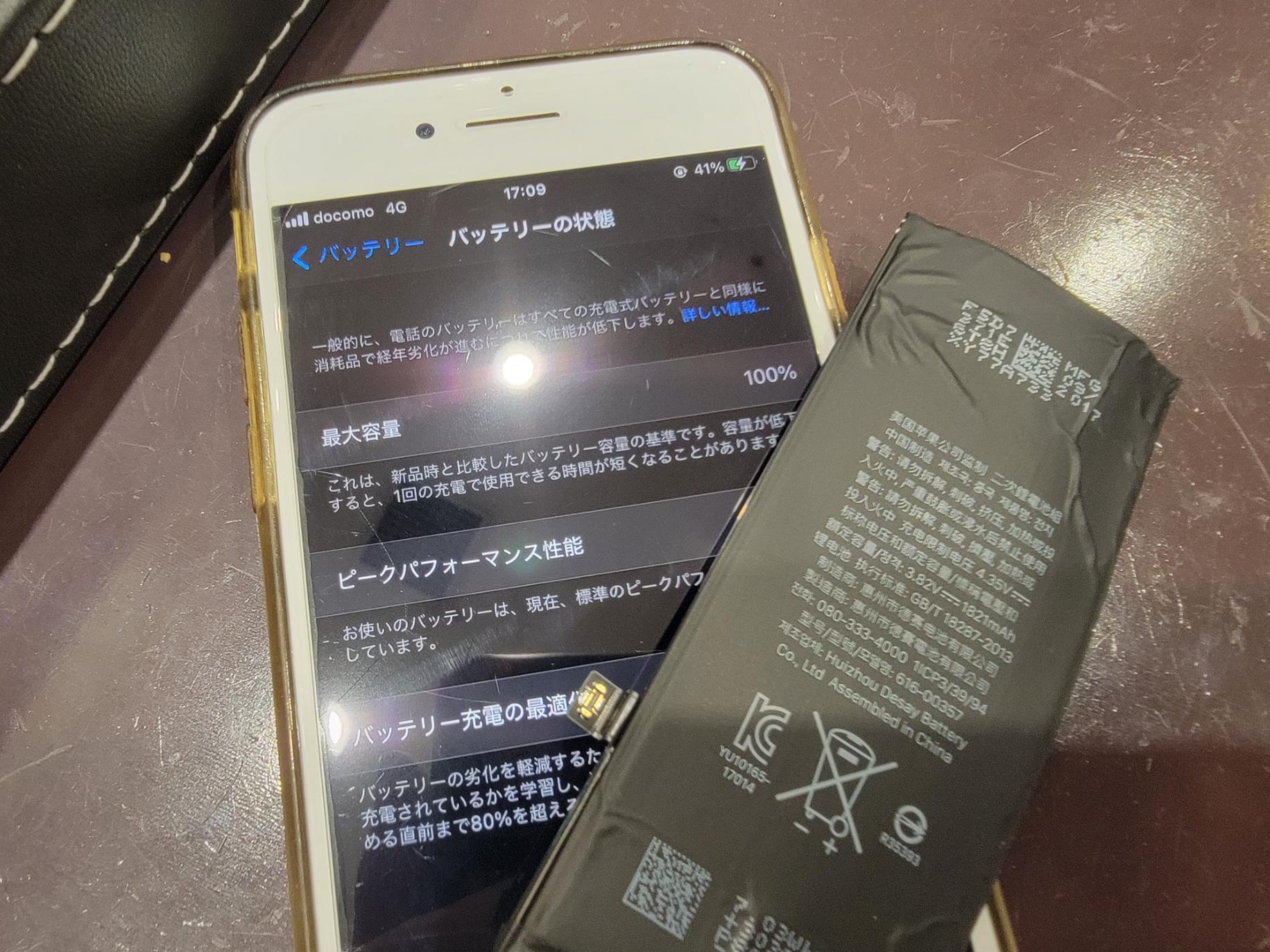 iPhoneの電池の減りが早いですか??もしかしたらバッテリーが劣化してるかもしれません!