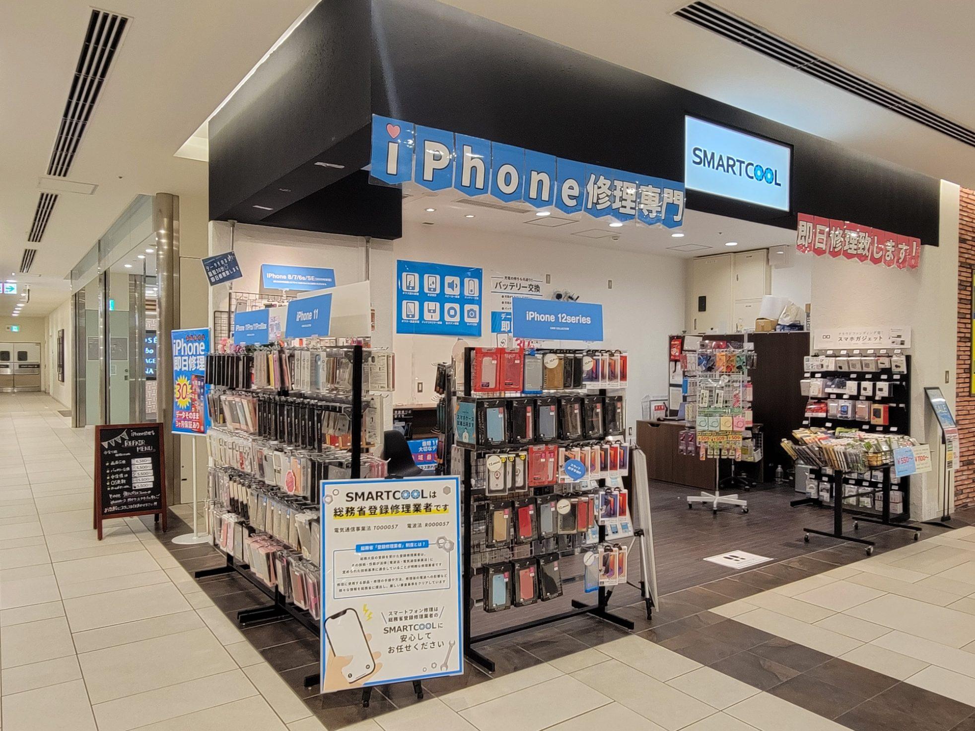 スマートクール神戸ハーバーランドumie店では新型コロナ感染防止策を徹底しております。