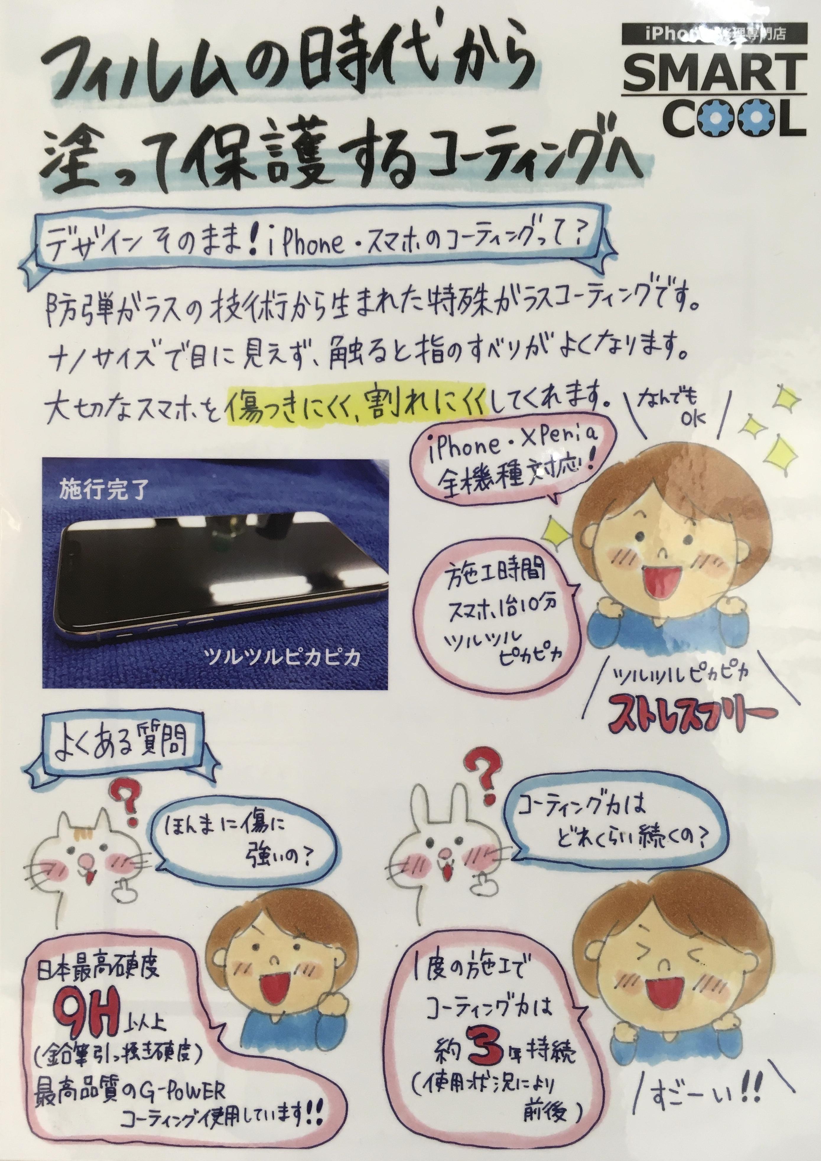 iPhoneXSガラスコーティング✨【倉敷市からお越しのお客様】施工時間10分!