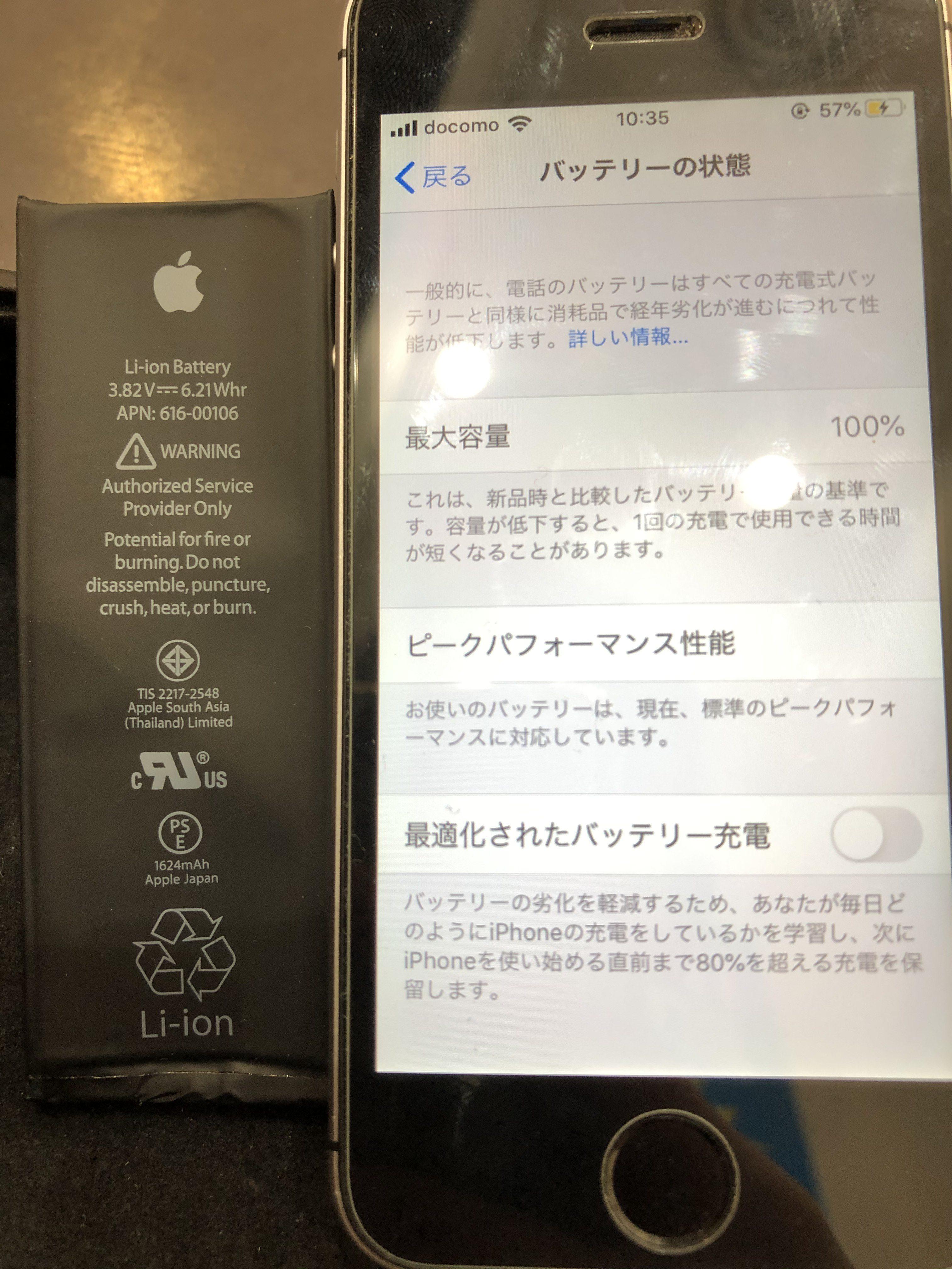バッテリーの減りが気になる。iPhone5Sのバッテリー交換。倉敷市よりお越しのお客様。