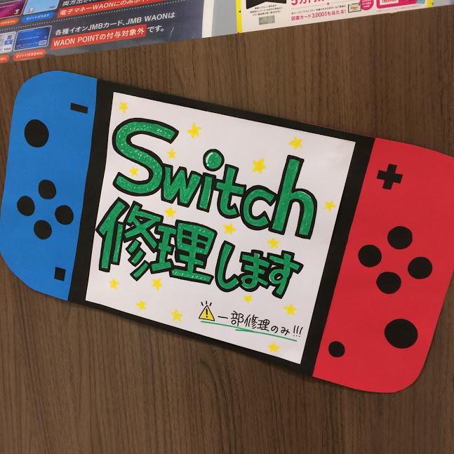 任天堂Switchのジョイコンの交換修理【岡山県倉敷市のお客様】