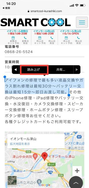 iPhoneの豆知識【ニュースの記事を読み上げ機能を使って楽に読む】