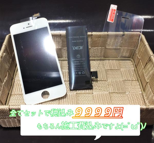 iPhone5セット