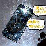 故障したiPhone