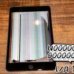 破損したiPadの画面