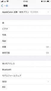 アイフォーン アップルケア確認方法3