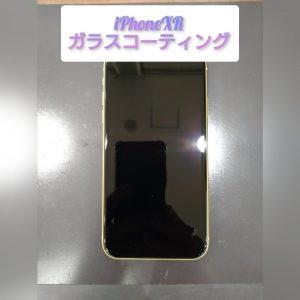 【直方市】 アイフォンXR に ガラスコーティング を行いました ♪