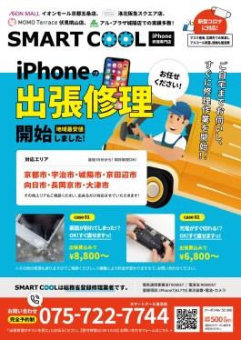 アイフォン(iPhone)出張修理受付中!