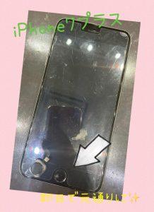 iPhone7P ホームボタン修理