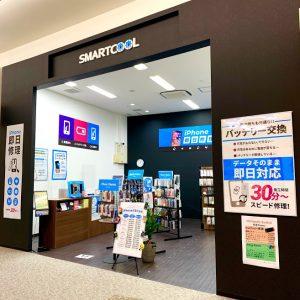 スマートクールイオンモール綾川店