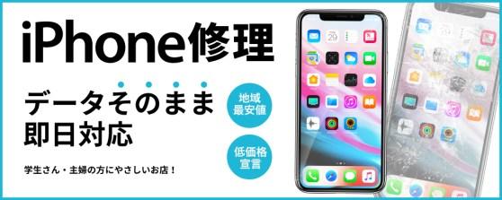iPhone修理・iPad修理 イオンモール高の原