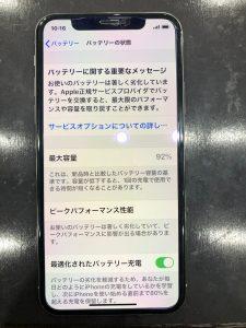 アイフォン10バッテリー警告
