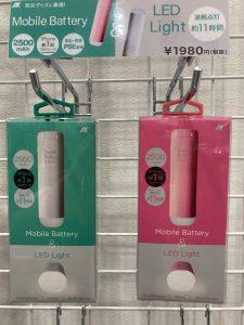 モバイルバッテリー&ライト