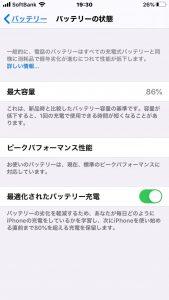 iPhoneバッテリー交換 バッテリー表示画面1
