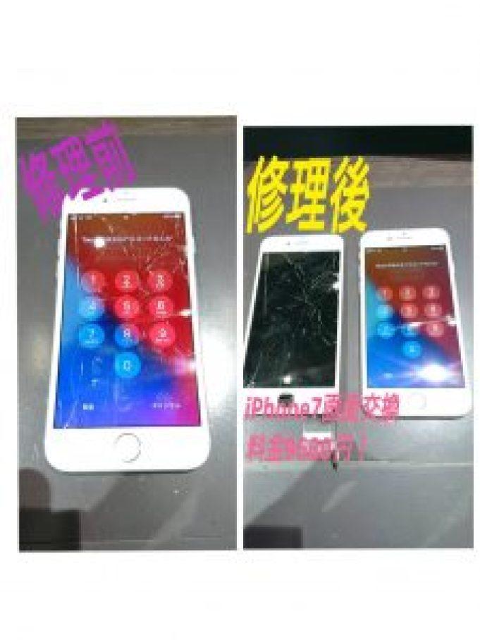 Iphone7 画面交換 ガラス交換