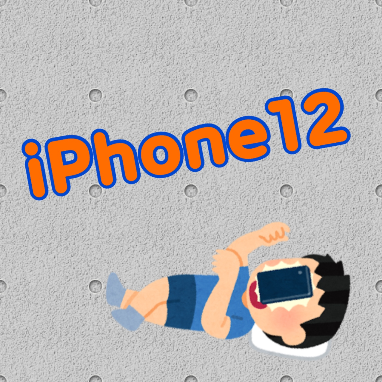 【iPhone12】アイフォン12のケースは売ってるの??