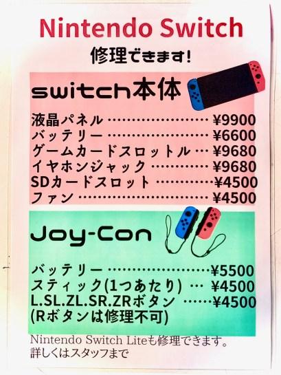 switch 修理 価格