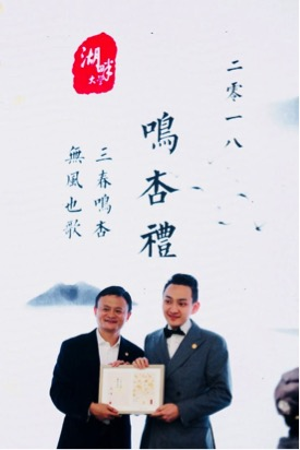 Hupan University Principal Jack Ma presents Justin Sun with diploma