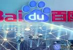 Baidu unveils new system to combat copyright infringement using Blockchain Technology - Blockchain News