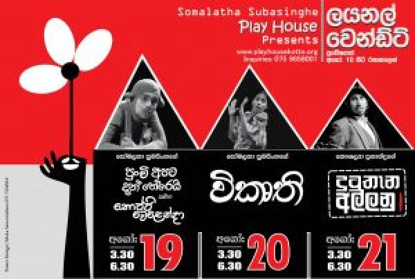 wikurthi-poster2