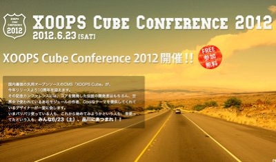 XOOPS Cube Conference 2012