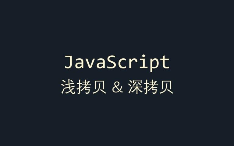 JavaScript中常见的深拷贝与浅拷贝方式