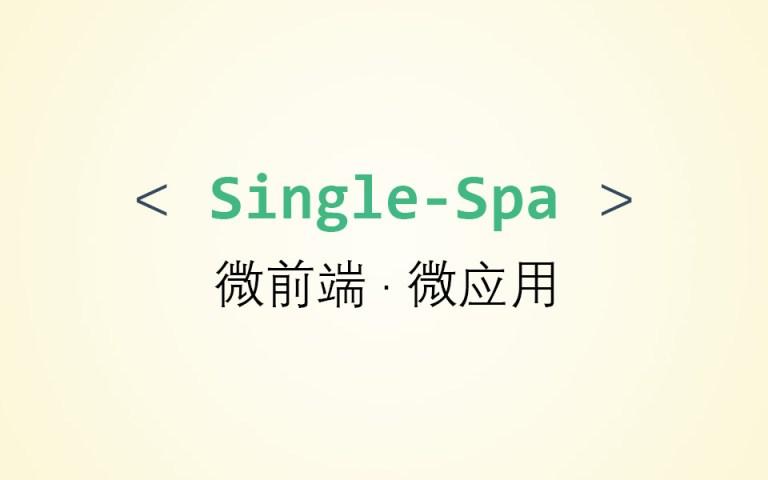 使用 single-spa 拆分 Vue 单页面应用