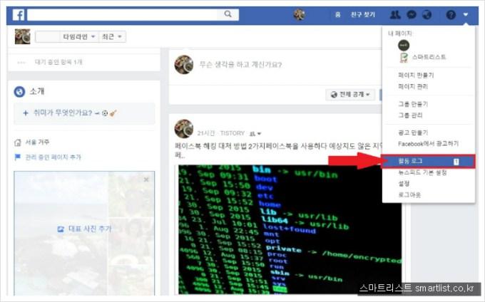 3페이스북좋아요확인
