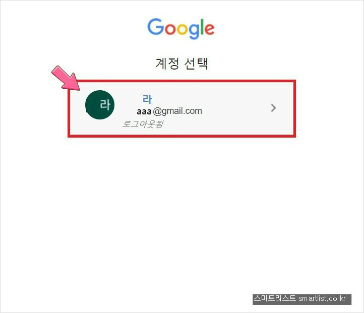 구글계정찾기