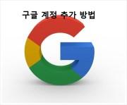 구글 계정 추가 방법