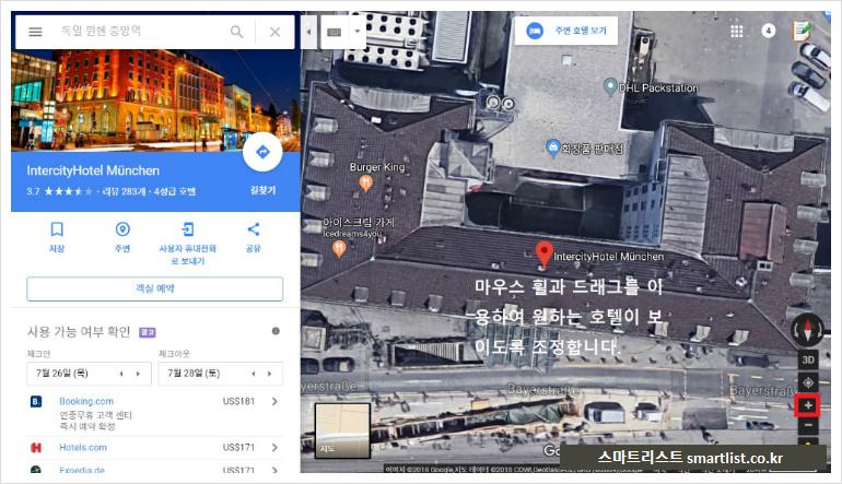해외여행 구글맵으로