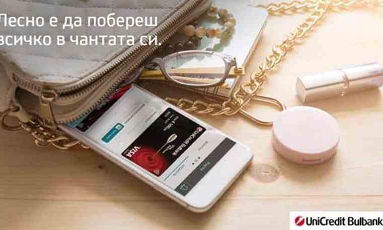 UniCredit Bulbank с обновен мобилен портфейл за вашите дебитни/кредитни карти