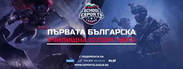 School Esports League