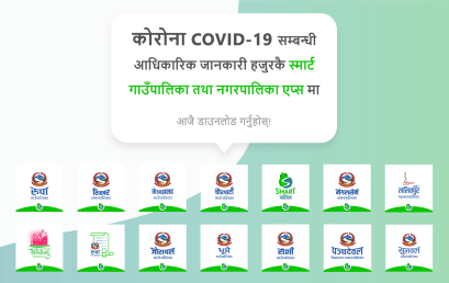 Corona Information Module added in all SmartPalika Mobile Apps