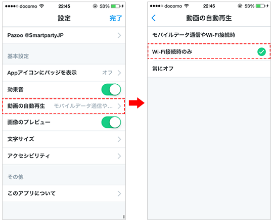 twitterの設定方法02
